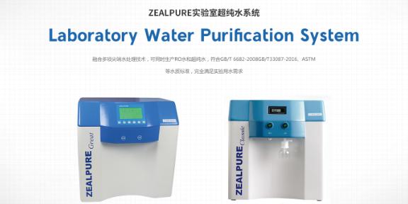 茂名超纯水怎么样 服务至上 上海泽权仪器设备供应
