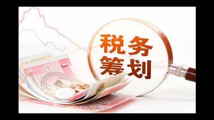中山小規模稅務籌劃服務方案報價