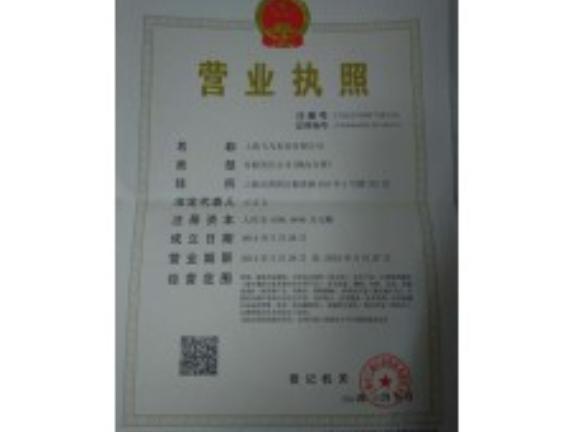 徐汇公司注册费用 客户至上 上海照业企业管理服务供应