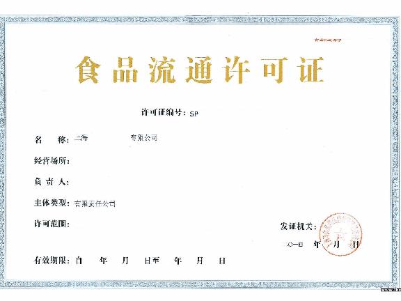 黄浦办食品经营许可证流程 客户至上「上海照业企业管理服务供应」