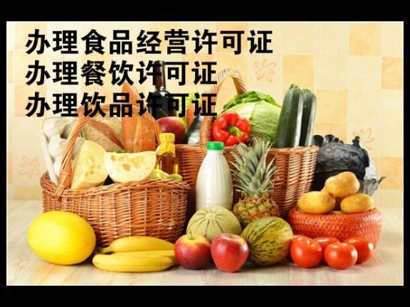 上海食品經營許可證手續代理費用 歡迎來電 上海照業企業管理服務供應
