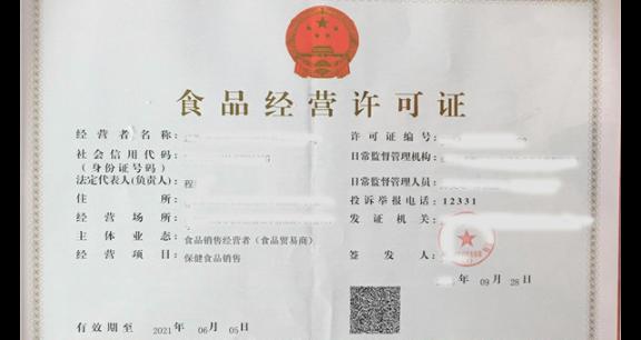 上海青浦區特殊食品經營許可證辦理 歡迎來電 上海照業企業管理服務供應