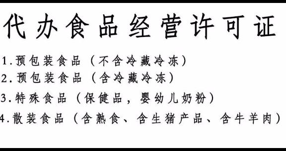 上海食品经营许可证手续费用 客户至上 上海照业企业管理服务供应