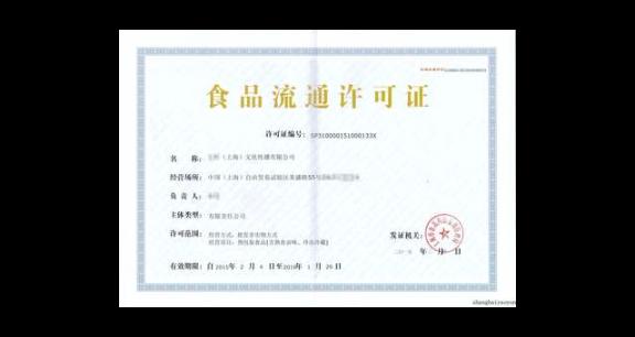 上海辦食品經營許可證費用 來電咨詢 上海照業企業管理服務供應
