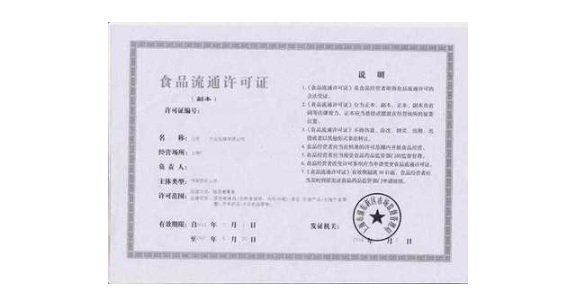 上海辦理食品經營許可證服務報價 有口皆碑 上海照業企業管理服務供應