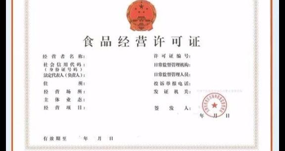 上海食品经营许可证办理条件 有口皆碑 上海照业企业管理服务供应