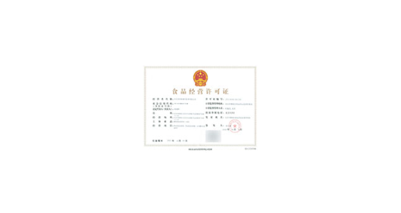 上海代办食品经营许可证价格 欢迎来电 上海照业企业管理服务供应