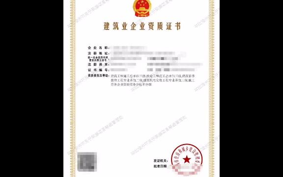 上海办理建筑工程施工总承包资质 来电咨询 上海照业企业管理服务供应