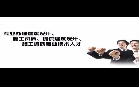 上海建筑工程施工总承包资质代办 欢迎来电 上海照业企业管理服务供应
