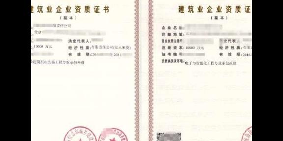上海代辦三級機電工程資質 有口皆碑 上海照業企業管理服務供應