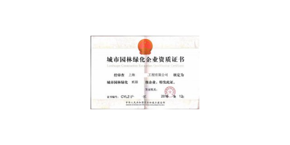 上海**市政工程資質公司,工程資質**