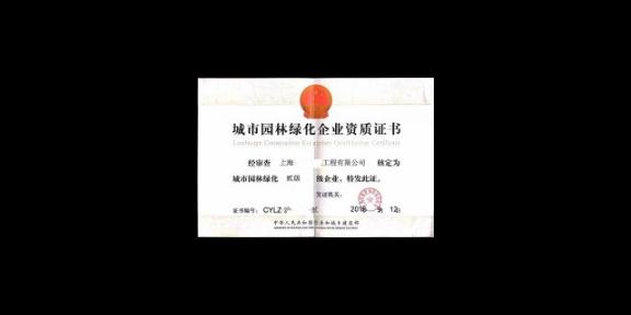 上海建筑裝修裝飾工程資質在哪辦 歡迎來電 上海照業企業管理服務供應