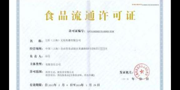上海辦理食品經營許可證服務商 來電咨詢 上海照業企業管理服務供應