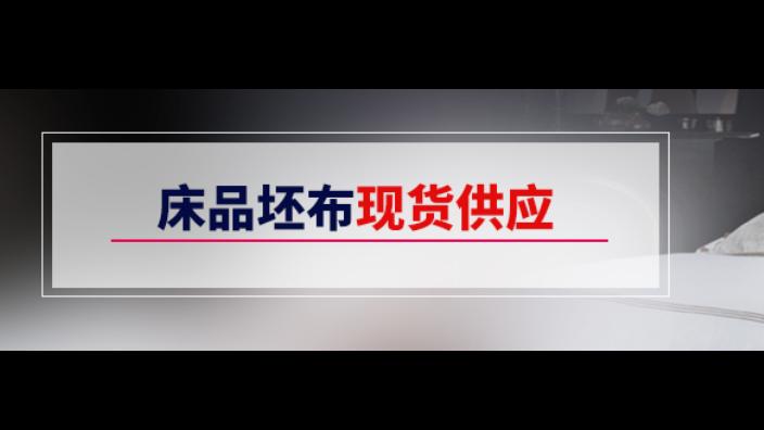 东莞半漂布 信息推荐 中恒大耀纺织科技供应