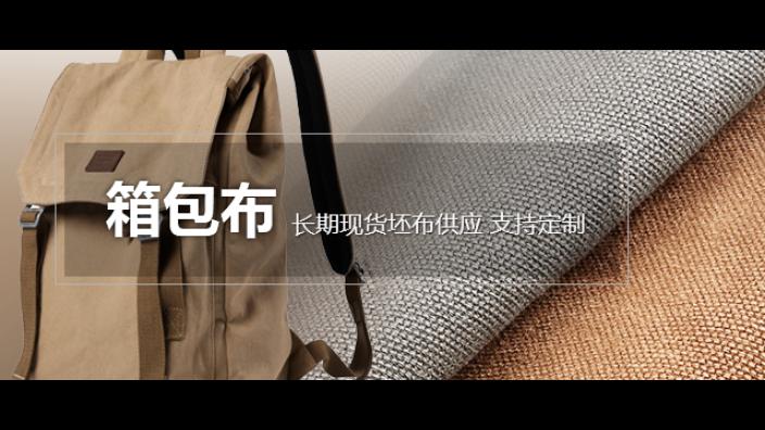 兰溪酒店涤棉坯布销售厂家 诚信为本 中恒大耀纺织科技供应