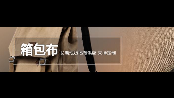 东莞斜纹坯布报价 诚信服务 中恒大耀纺织科技供应