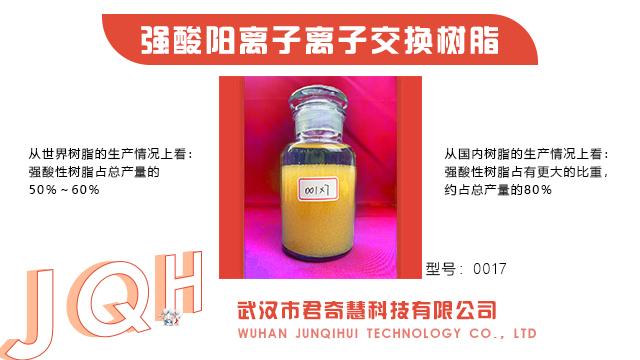 安徽离子交换树脂再生,离子交换树脂
