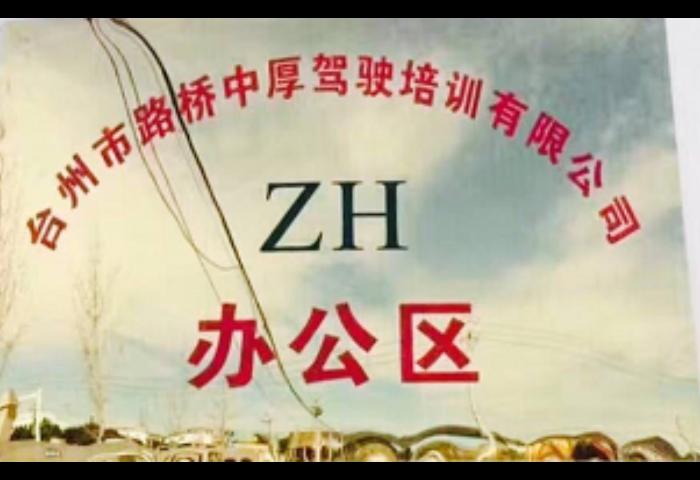仙居臺州哪個駕校官網 歡迎來電「臺州市路橋中厚駕駛培訓供應」