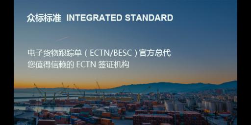专业申办ENS电子货物跟踪单「上海众标商务咨询供应」