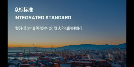 巴马科跟踪单逾期罚金「上海众标商务咨询供应」