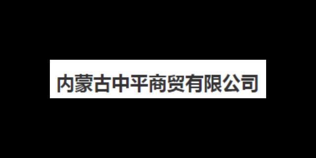 呼伦贝尔专业的饲料收购价格 内蒙古中平商贸供应