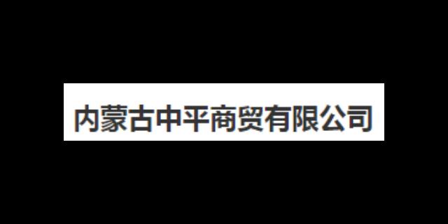 包头**蔬菜哪里卖 内蒙古中平商贸供应