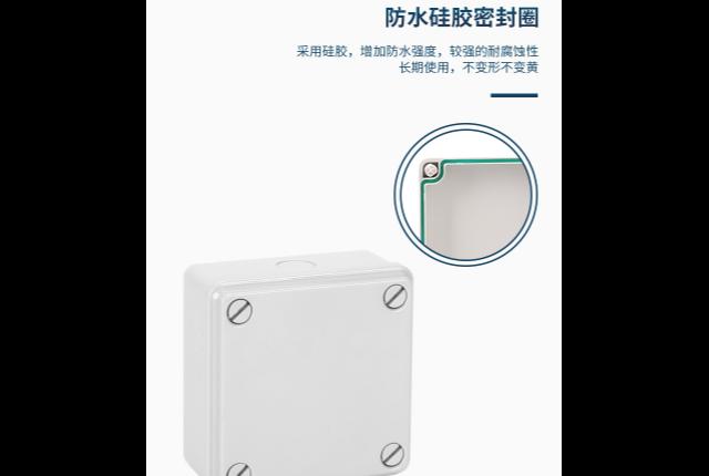 上海监控防水盒厂家 诚信服务「温州中信电子科技供应」