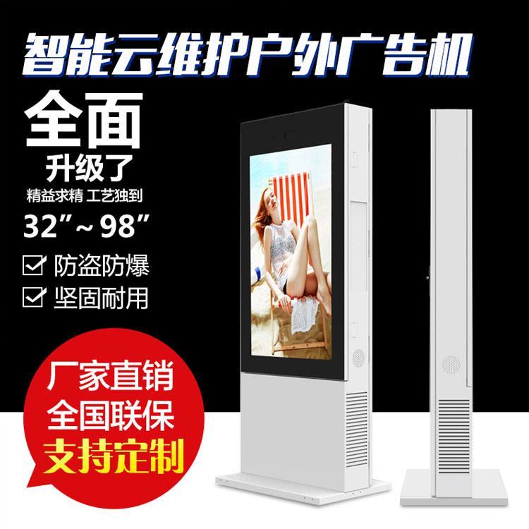杭州店内广告机「洲视互联科技供应」