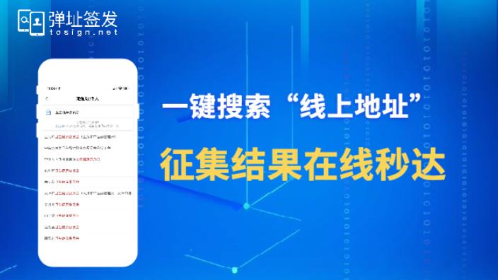 杭州家長征集簽名活動 信息推薦「琢創網絡供應」
