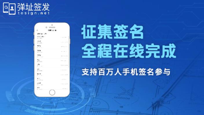 遼寧社區征集簽名有沒有法律效力 信息推薦「琢創網絡供應」