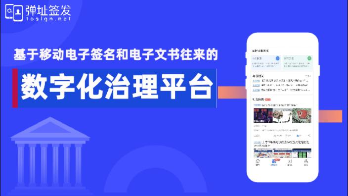 杭州合法的征集签名系统