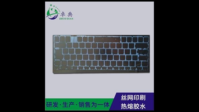 武汉丝网印刷水胶厂家 欢迎咨询「昆山卓典电子材料供应」
