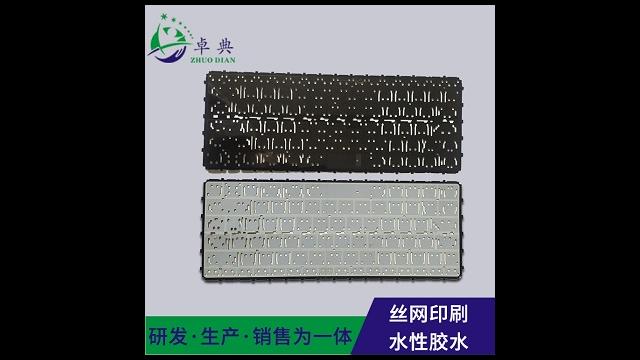 浙江PVC丝印胶水公司 欢迎咨询「昆山卓典电子材料供应」