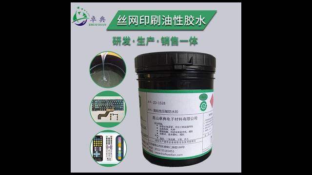 成都丝印可移胶水「昆山卓典电子材料供应」