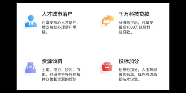 上海高新技术企业认证代办机构推荐,高新技术企业