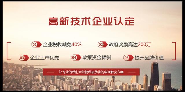 上海市什么是高新技术企业是啥,高新技术企业