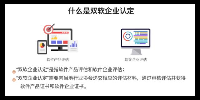 松江雙軟企業條件 上海卓迎知識產權代理供應