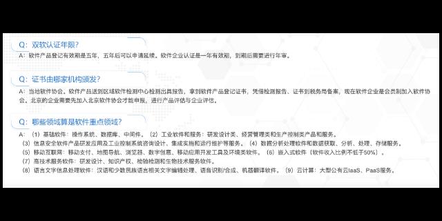 閔行正規雙軟企業條件 上海卓迎知識產權代理供應