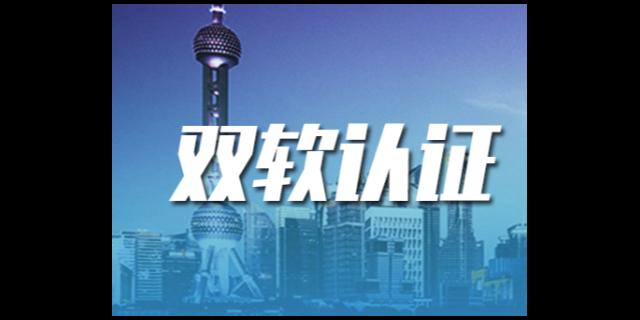徐匯專業雙軟企業申報條件 上海卓迎知識產權代理供應