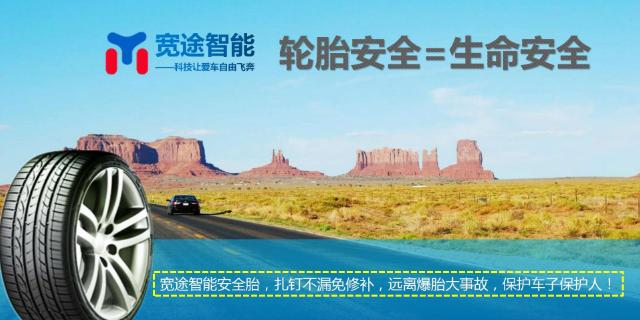 江西黑科技安全輪胎城市代理 服務至上「浙江寬途智能科技供應」