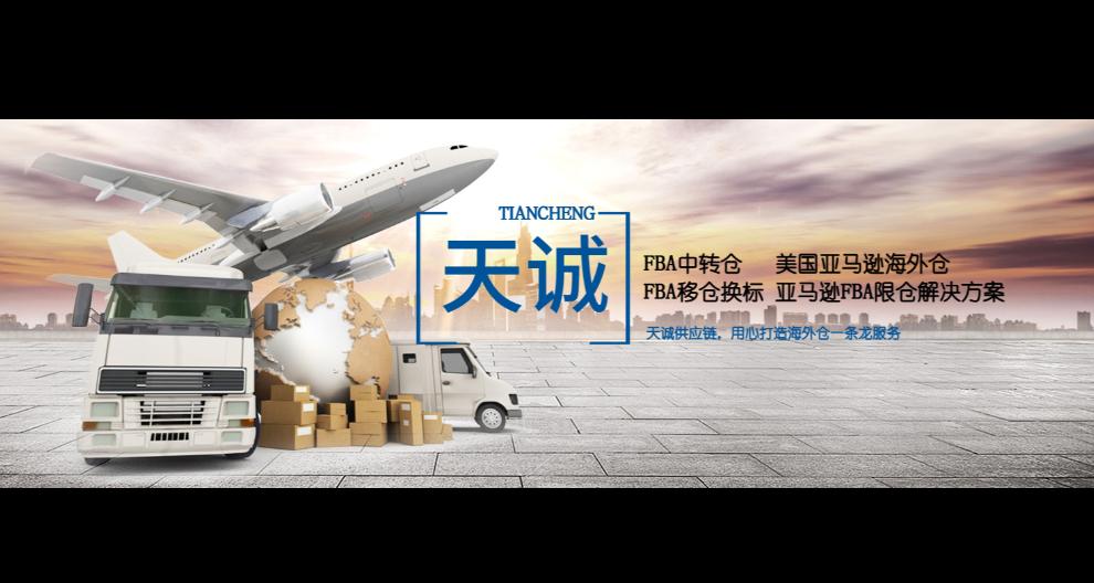 金华跨境移仓换标排名 服务为先 浙江天诚供应链供应