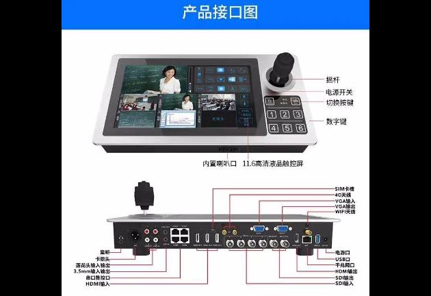高清直播间设备费用「深圳市中科致远供应」