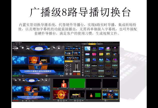 虚拟演播室系统多少钱「深圳市中科致远供应」