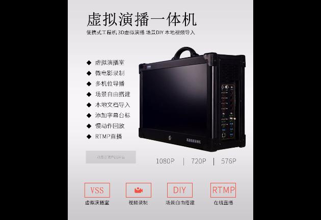 上海虚拟演播室系统 软件「深圳市中科致远供应」
