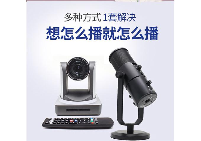 溫州直播設備生產廠家 深圳市中科致遠供應