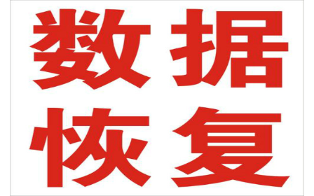 福建开盘数据恢复 欢迎来电「上海展仑计算机供应」