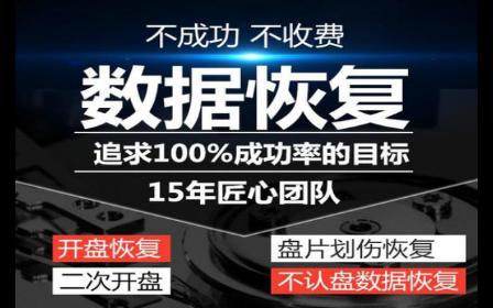 陕西数据恢复 诚信互利「上海展仑计算机供应」