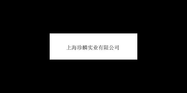 天津怎么样印刷材料代理品牌 珍麟