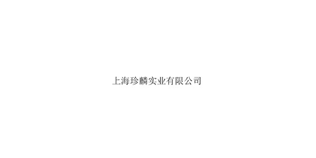 河北编制袋印刷用品销售公司 珍麟