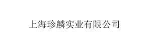 上海特别印刷材料厂家供应 珍麟